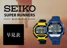 SEIKO SUPER RUNNERS スーパーランナーズ 早見表