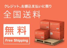 クレジット、お振込支払に限り全国送料無料(Free Shipping)